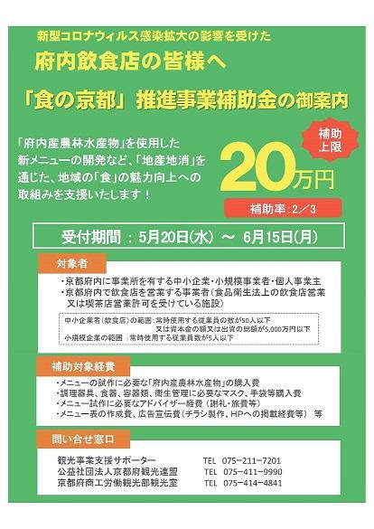 「食の京都」推進事業補助金の御案内.jpg